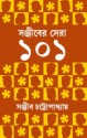 SUKAR-CHHAGAL-MESH PALAN (Bengali) price comparison at Flipkart, Amazon, Crossword, Uread, Bookadda, Landmark, Homeshop18