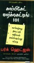 Capycate Marketing 101 (Tamil) price comparison at Flipkart, Amazon, Crossword, Uread, Bookadda, Landmark, Homeshop18