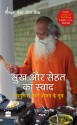 Sukh Aur Sehat Ka Swaad : Sadhguru Se Jaanein Bhojan Ke Sutra price comparison at Flipkart, Amazon, Crossword, Uread, Bookadda, Landmark, Homeshop18