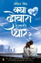 Kya Dobara Ho Sakta Hai Pyaar? (Hindi) price comparison at Flipkart, Amazon, Crossword, Uread, Bookadda, Landmark, Homeshop18