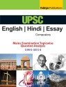 UPSC Enlish, Hindi, Eassy Compulsory Mains Examination Topicwise Question Analysis 1991 2014 9789351720799 available at Flipkart for Rs.139