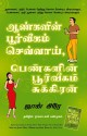 Men are from Mars, Women are from Venus (Tamil) price comparison at Flipkart, Amazon, Crossword, Uread, Bookadda, Landmark, Homeshop18