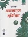 Hindi Vyakaran Darshika (Class - 9 Avum 10) (Course - B ke liye) (Hindi) price comparison at Flipkart, Amazon, Crossword, Uread, Bookadda, Landmark, Homeshop18