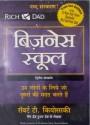 Business School (Hindi) price comparison at Flipkart, Amazon, Crossword, Uread, Bookadda, Landmark, Homeshop18