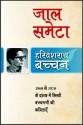 Jaal Samaeta (Hindi) price comparison at Flipkart, Amazon, Crossword, Uread, Bookadda, Landmark, Homeshop18