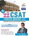 22 Years CSAT General Studies IAS Prelims Topic-wise Solved Papers (1995-2016) Hindi 6th Edition price comparison at Flipkart, Amazon, Crossword, Uread, Bookadda, Landmark, Homeshop18