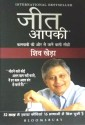 JEET AAPKI (YOU CAN WIN) (Hindi) price comparison at Flipkart, Amazon, Crossword, Uread, Bookadda, Landmark, Homeshop18