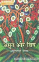 Amrit Aur Vish (Hindi) price comparison at Flipkart, Amazon, Crossword, Uread, Bookadda, Landmark, Homeshop18