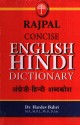 Rajpal Concise English Hindi Dictionary (Hindi) (English, Hindi) Rajpal & Sons Edition price comparison at Flipkart, Amazon, Crossword, Uread, Bookadda, Landmark, Homeshop18