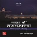 Bharat Ki Rajvayvastha price comparison at Flipkart, Amazon, Crossword, Uread, Bookadda, Landmark, Homeshop18