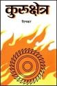 Kurukshetra (Hindi) Rajpal & Sons Edition price comparison at Flipkart, Amazon, Crossword, Uread, Bookadda, Landmark, Homeshop18