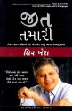 You Can Win Gujrati PB price comparison at Flipkart, Amazon, Crossword, Uread, Bookadda, Landmark, Homeshop18