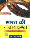 Bharat Ki Rajvyavastha : Civil Seva Pariksha Ke Liye (Hindi) price comparison at Flipkart, Amazon, Crossword, Uread, Bookadda, Landmark, Homeshop18