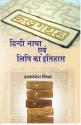 Hindi Bhasha Evam Lipi Ka Etihas available at Flipkart for Rs.569