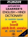 Rajpal Advanced Learners English Hindi Dictionary (Hindi) Rajpal & Sons Edition price comparison at Flipkart, Amazon, Crossword, Uread, Bookadda, Landmark, Homeshop18
