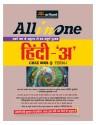 All-in-One Hindi - A : CBSE Class 9th Term - I (Hindi) price comparison at Flipkart, Amazon, Crossword, Uread, Bookadda, Landmark, Homeshop18