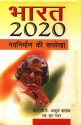 Bharat 2020 (Hindi) price comparison at Flipkart, Amazon, Crossword, Uread, Bookadda, Landmark, Homeshop18