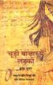 Sapnon ka Ped (Hindi) price comparison at Flipkart, Amazon, Crossword, Uread, Bookadda, Landmark, Homeshop18