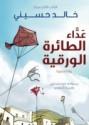 Kite Runner (Arabic) price comparison at Flipkart, Amazon, Crossword, Uread, Bookadda, Landmark, Homeshop18