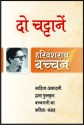 Do Chattanein (Hindi) Rajpal & Sons Edition price comparison at Flipkart, Amazon, Crossword, Uread, Bookadda, Landmark, Homeshop18