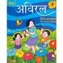 Aviral Hindi Pathmala (Book - 2) (Hindi) price comparison at Flipkart, Amazon, Crossword, Uread, Bookadda, Landmark, Homeshop18