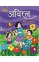 Aviral Hindi Pathmala (Book - 4) (Hindi) price comparison at Flipkart, Amazon, Crossword, Uread, Bookadda, Landmark, Homeshop18