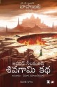 Sivagami Kadha Bahubali - Bhagam 1 : The Rise Of Sivagami Telugu price comparison at Flipkart, Amazon, Crossword, Uread, Bookadda, Landmark, Homeshop18