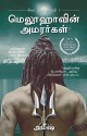 The Immortals of Meluha (Tamil) price comparison at Flipkart, Amazon, Crossword, Uread, Bookadda, Landmark, Homeshop18