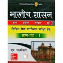 Bharatiya Shasan: Civil Seva Prarambhik Pariksha Hetu Prashan Patra - I : Civil Seva Prarambhik Pariksha Hetu (Prashan Patra - I) (Hindi) 10 Edition price comparison at Flipkart, Amazon, Crossword, Uread, Bookadda, Landmark, Homeshop18