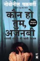 Kaun Ho Tum, Ajnabi : Ajnabi Shrinkhla Ki Pehli Kitaab price comparison at Flipkart, Amazon, Crossword, Uread, Bookadda, Landmark, Homeshop18