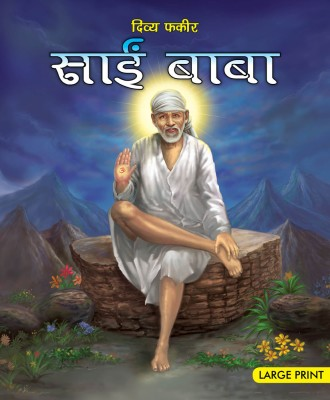 Sai Baba: Divya Fakir (Hindi) HB