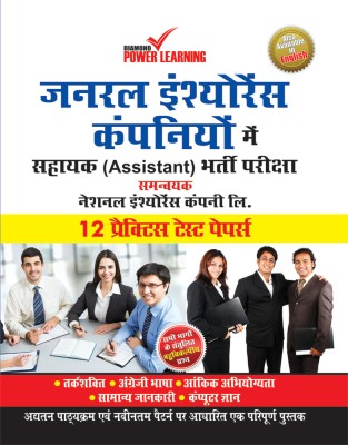 General Insurance Companiyo Mein Assistant Entrance Examination : 12 Practice Test Papers
