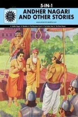 Andher Nagari and Other Stories (5 in 1)
