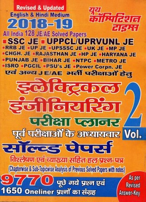 SSC JE/AE And Other State JE/AE Electrical Engineering Exam Solved Papers Book 2018-19 Vol 2