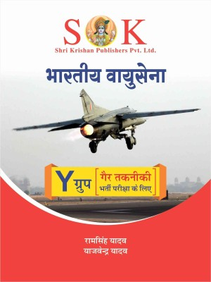 Indian Airforce Y Group ( Non-Technical ) Recruitment Exams Complete Guide Hindi Medium