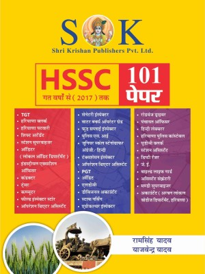 Haryana Staff Selection Commission HSSC Previous Years Papers Collection Of 101 Practice Papers Till 2017 For Exams Of 2018