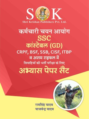 SSC Constable GD Sipahi Exam For CISF, CRPF, SSB, ITBP And Assam Rifles Practice Paper Sets Based On Previous Years Papers Hindi Medium