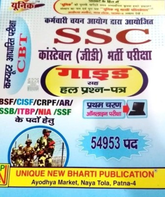 Karamchari Chyan Ayog SSC Constable (GD) Bharti Pariksha Guide With Solved Paper First Stage Online Exam