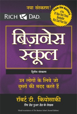 Business School (only Book, Without Audio Cd)