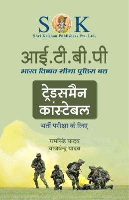 Indo Tibetan Border Police ITBP ( Bharat Tibet Seema Police ) Constable Tradesman Complete Guide Hindi Medium