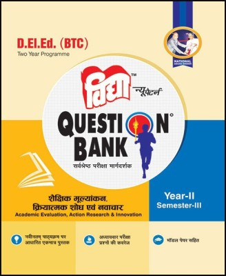 BTC Question Bank Year-II Semester-III Academic Evaluation, Action Research & Innovation