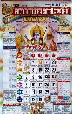 MNA Lala Ramswaroop R C & Sons 2019 / New Year Calender / Lala Ramswaroop Kalantar Calendar 2019- 2 Pcs 2019 Wall Calendar