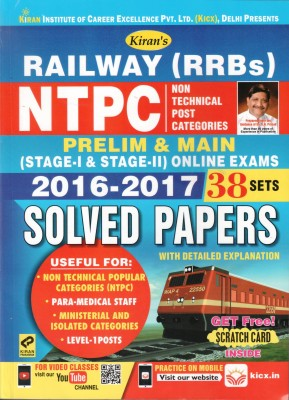Railway (RRBs) NTPC Prelim & Mains (Stage-I & Stage-II) Online Exams 2016-2017 Solved Papers 38 Sets