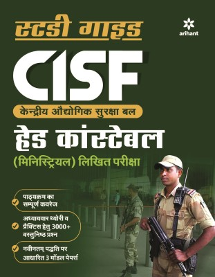 STUDY GUIDE CISF HEAD CONSTABLE MINISTRIAL WRITTEN EXAM