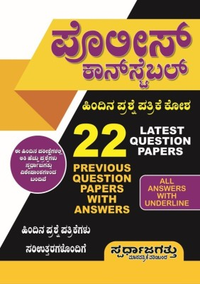 Police Constable Previous Question Papers With Answers (22 Papers)