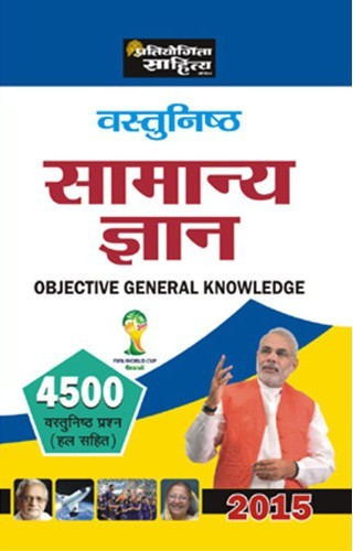 Lucents Samanya Gyan Book In Hindi